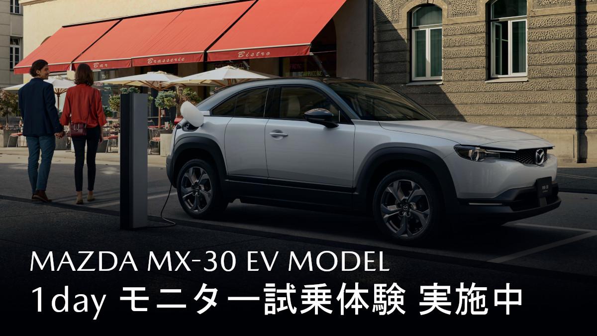 MX-30 EVモデル試乗体験実施中