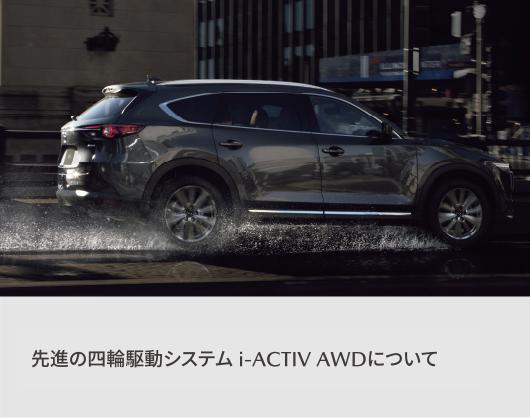 先進の四輪駆動システムi-ACTIV AWDについて