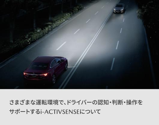 さまざまな運転環境で、ドライバーの認知・判断・操作をサポートするi-ACTIVSENSE(アイアクティブセンス)について