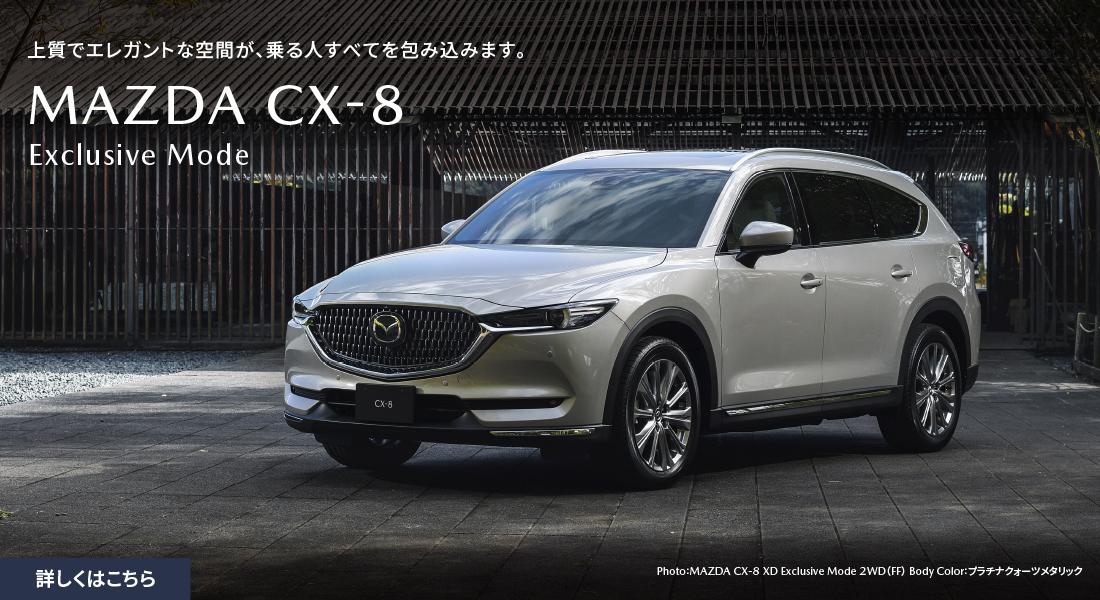 MAZDA CX-8 Exclusive Mode